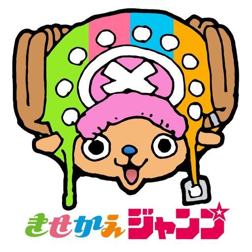 きせかえジャンプ - 少年ジャンプ公式-SocialPeta