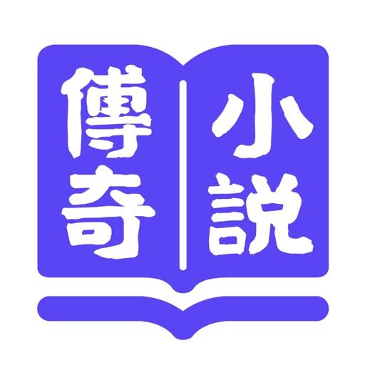 傳奇小說大全-正版熱門追書讀書软件-SocialPeta
