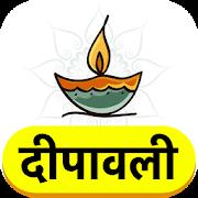 Diwali - हैप्पी दीपावली 2017-SocialPeta