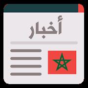 أخبار الساعة - أخبار المغرب العاجلة-SocialPeta