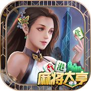 Hong Kong Mahjong Tycoon-SocialPeta