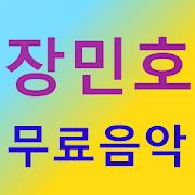 장민호 무료음악 - 트로트-SocialPeta