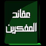كتاب عقائد المفكرين - عباس محمود العقاد-SocialPeta