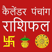 Hindi Calendar 2018 - Rashifal Panchang Horoscope-SocialPeta