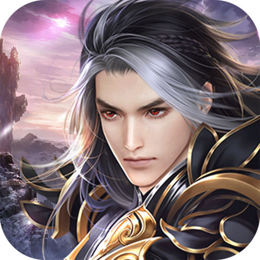 纵剑仙界-唯美仙侠MMORPG手游-SocialPeta