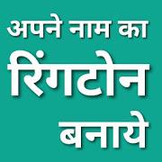 my name ringtone maker hindi,apne naam ki ringtone-SocialPeta