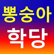 뽕숭아학당 무료음악 - 트로트 미스터트롯 F4 트로신-SocialPeta