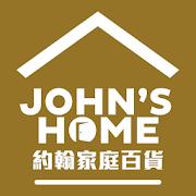 約翰家庭百貨-日常用品-SocialPeta