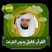 القرآن كامل ماهرالمعيقلي بدون نت-SocialPeta