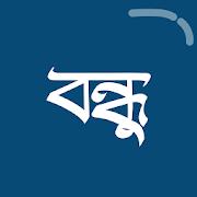 BONDHU: Msia 1st Bengali radio-SocialPeta