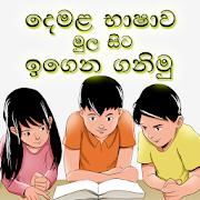tamil class-SocialPeta