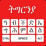 Tigrinya keyboard- Easy Tigrinya English Typing-SocialPeta