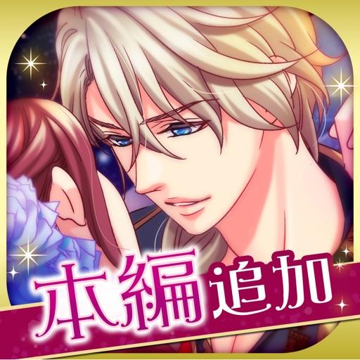 王子様のプロポーズ Eternal Kiss-SocialPeta