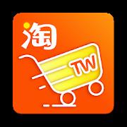 淘寶台灣 - 簡單淘到全世界!-SocialPeta