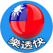 台灣樂透快 - 即時開彩-SocialPeta