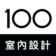 100室内設計-SocialPeta