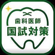 歯科医師国家試験対策アプリ クオキャリア-SocialPeta