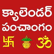 Telugu Calendar 2019 - Panchangam Festivals-SocialPeta