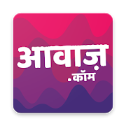 aawaz.com - Hindi Podcast, Rap Wala Show. Free-SocialPeta