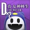 D×2 真・女神轉生 Liberation-SocialPeta