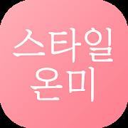 스타일온미 styleonme – 여성의류 패션 쇼핑몰-SocialPeta