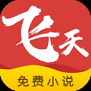 飞天小说-免费电子书 网文阅读器-SocialPeta