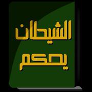 كتاب الشيطان يحكم - الدكتور مصطفى محمود-SocialPeta