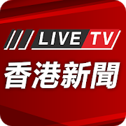 香港新聞 - 24小時免費直播高清新聞-SocialPeta