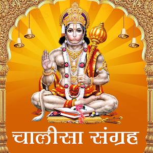 Durga Chalisa, Chalisa Sangrah-SocialPeta