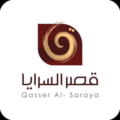 قصر السرايا - Qasser Alsaraya-SocialPeta