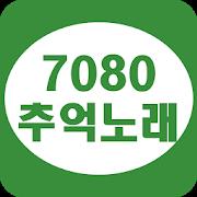 7080 추억노래 - 7080 명곡 모음-SocialPeta