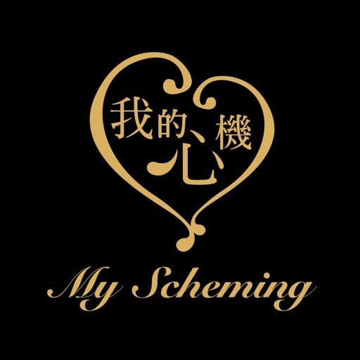 My Scheming 我的心機-SocialPeta