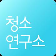 청소연구소 - 가사도우미, 청소, 청소도우미-SocialPeta