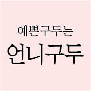 언니구두 SISTERSHU-SocialPeta