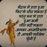 Chanakya Neeti Quotes in Hindi-SocialPeta