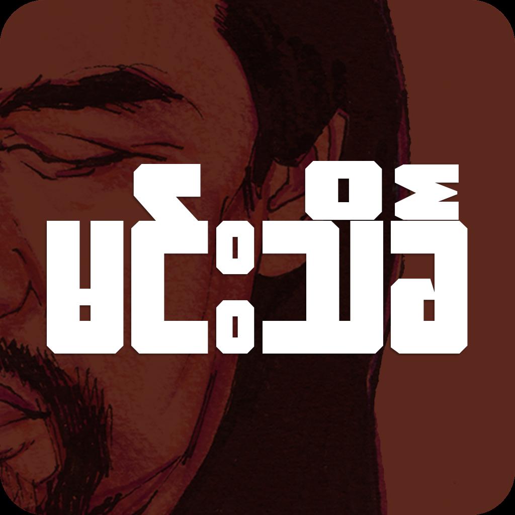 မင္းသိခၤ ေဗဒင္ - Min Thein Kha BayDin-SocialPeta