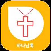 하나님톡 (God Talk) - 성경, 명언, 기도, QT, 하나님, 예수님, 기독교-SocialPeta