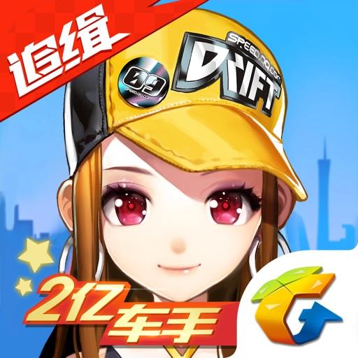 QQ飞车-SocialPeta