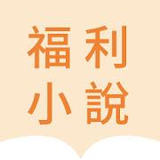 福利小說-小說電子書閱讀器,海量經典小說看不停,電子書免費閱讀器小說大全拇指閱讀小說軟件,言情,愛情-SocialPeta