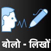 Hindi Voice Typing App-SocialPeta