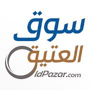 OldPazar - سوق العتيق-SocialPeta