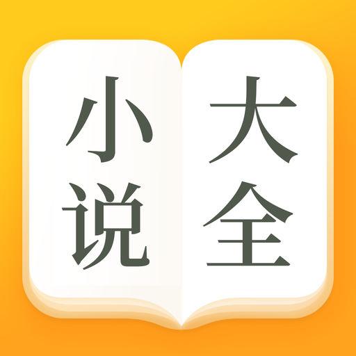 小说大全-海量小说阅读器-SocialPeta