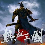 熱血三國(正版復刻)-SocialPeta
