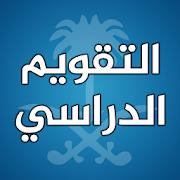 التقويم الدراسي السعودي-SocialPeta