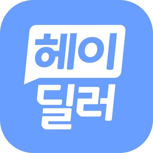 헤이딜러, +100만원 내차팔기 앱-SocialPeta
