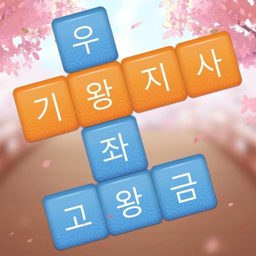 단어호감 - 재미있는  워드 퍼즐게임-SocialPeta