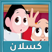 حلقات كسلان بدون نت-SocialPeta